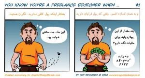 زمانی یک Freelance(مفرد کار) هستی که . . .