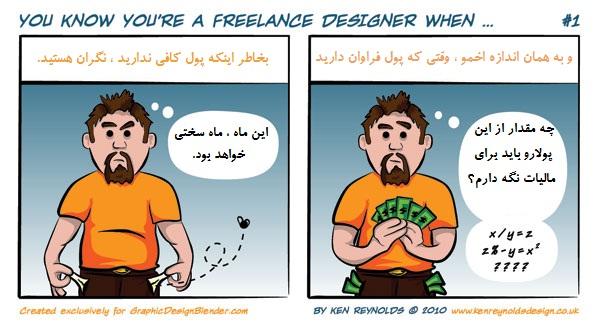 زمانی یک Freelance هستی که . . . (۱)