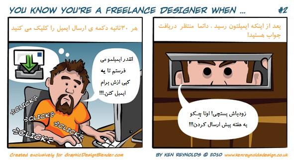 زمانی یک Freelance هستی که . . .