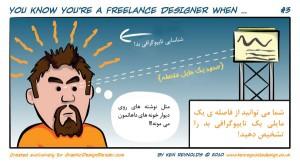 زمانی یک Freelancer هستی که . . . (3)