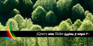30-jquery-slider-header