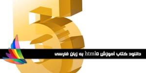 html5ebook-header