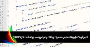 coding-simple-php-weblog-with-php-in-oop-in-fotolia-ir