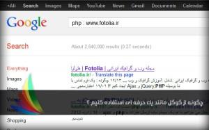 advance-google