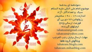 Invite-to-Design-For-Imam-AliNaghi-as