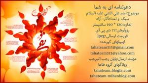 Invite to Design For Imam AliNaghi as