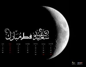 تقویم های مرداد ماه