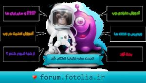 forum-intro