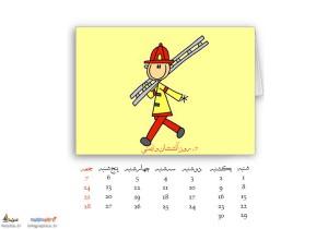 تقویم های مهر ماه 1391