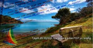 php-mysql-wrapper-fotolia