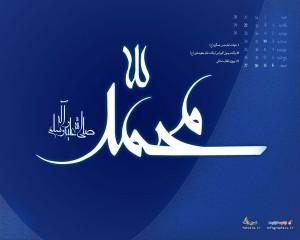 تقویم های بهمن ماه 1391