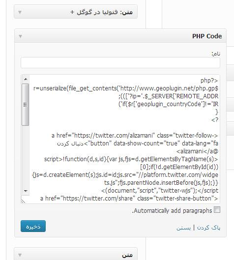 Executable-PHP-widget