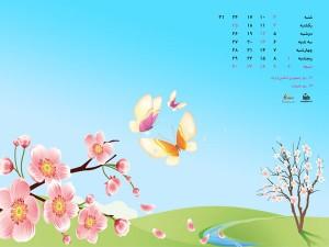تقویم های فروردین ماه 1391