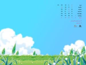 تقویم های فروردین ماه 1392