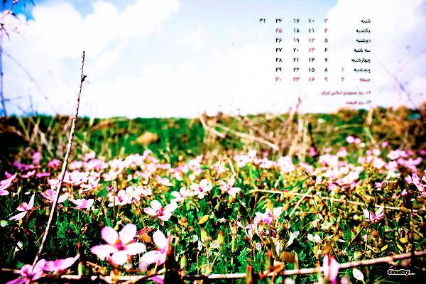 دانلود تقویم های زیبای نوروز 1392 فروردین ماه