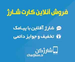 charjkon.ir