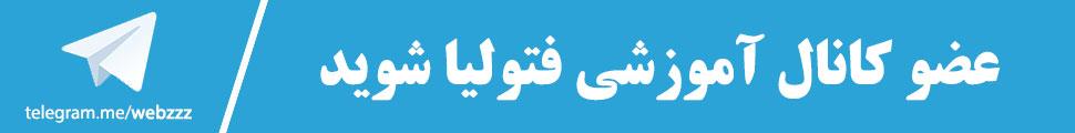کانال تلگرام فتولیا