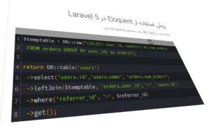 laravel-5-inner-join-sql-eloquent-raw