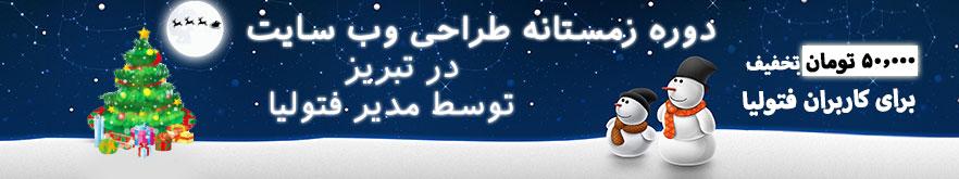 دوره آموزش طراحی وب تبریز