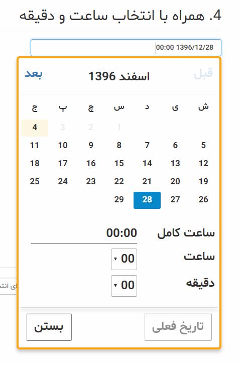 قابلیت انتخاب ساعت و دقیقه به همراه تاریخ تقویم جلالی جی کوئری